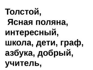 Толстой, Ясная поляна, интересный, школа, дети, граф, азбука, добрый, учитель