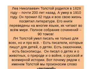 Лев Николаевич Толстой родился в 1828 году – почти 200 лет назад. А умер в