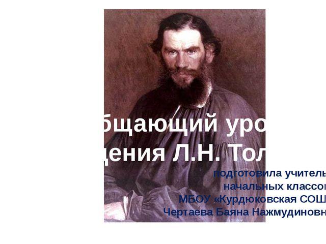 обобщающий урок «Произведения Л.Н. Толстого» подготовила учитель начальных к...