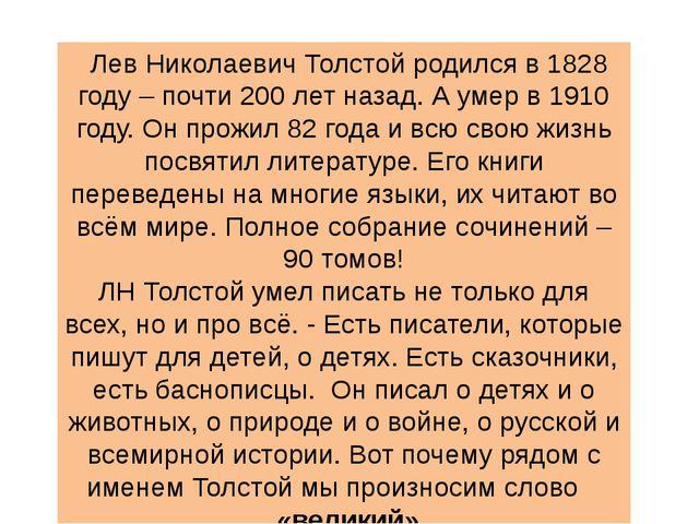 Лев Николаевич Толстой родился в 1828 году – почти 200 лет назад. А умер в...