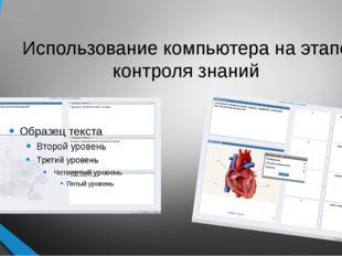 Использование компьютера на этапе контроля знаний