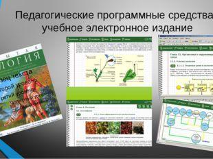 Педагогические программные средства: учебное электронное издание