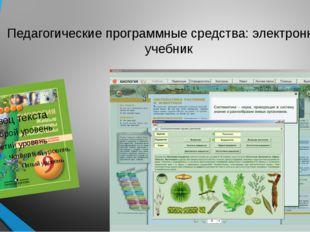Педагогические программные средства: электронный учебник