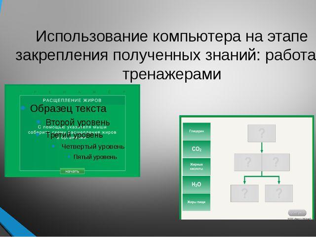 Использование компьютера на этапе закрепления полученных знаний: работа с тре...
