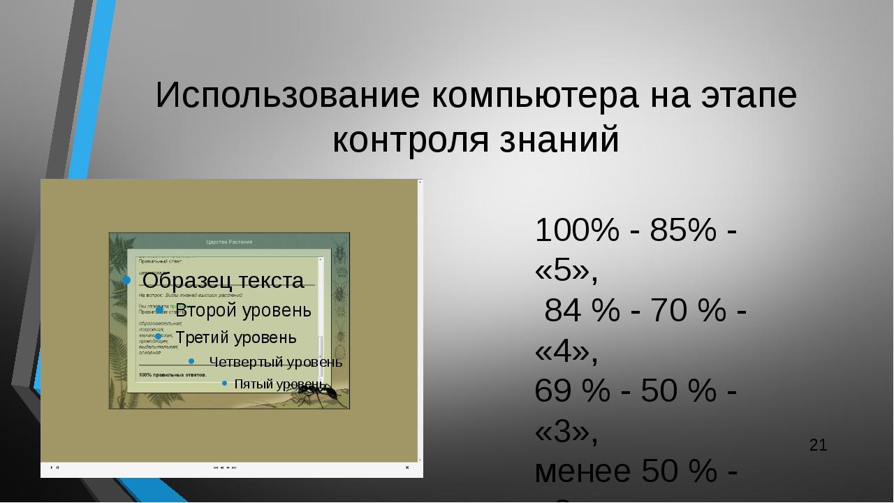 Использование компьютера на этапе контроля знаний 100% - 85% - «5», 84 % - 70...