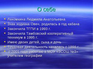 О себе Лакомкина Людмила Анатольевна Знак зодиака Овен, родилась в год кабана