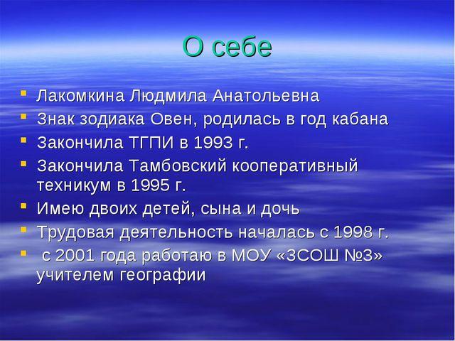О себе Лакомкина Людмила Анатольевна Знак зодиака Овен, родилась в год кабана...