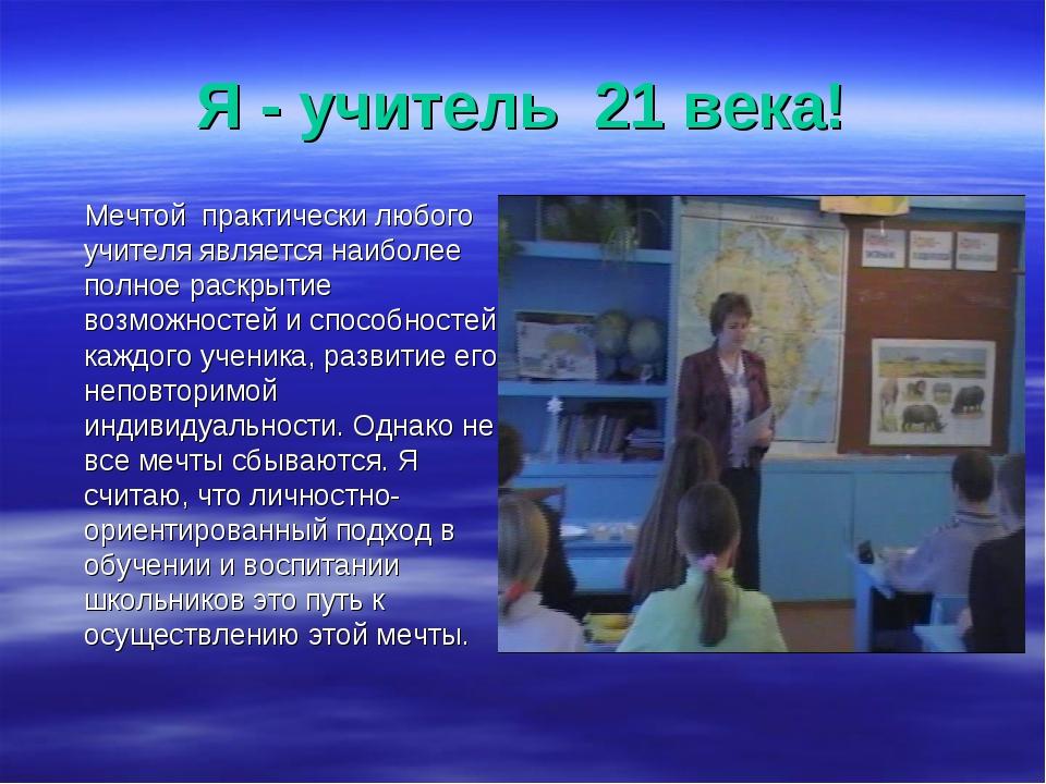 Я - учитель 21 века! Мечтой практически любого учителя является наиболее полн...
