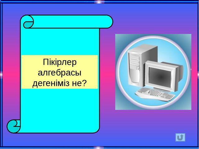 Алгоритм қасиеттері Жалпылық немесе ортақтық қасиеті Формальды орындалуы Үзік...