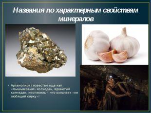 Названия по характерным свойствам минералов Арсенопиритизвестен еще как «мыш