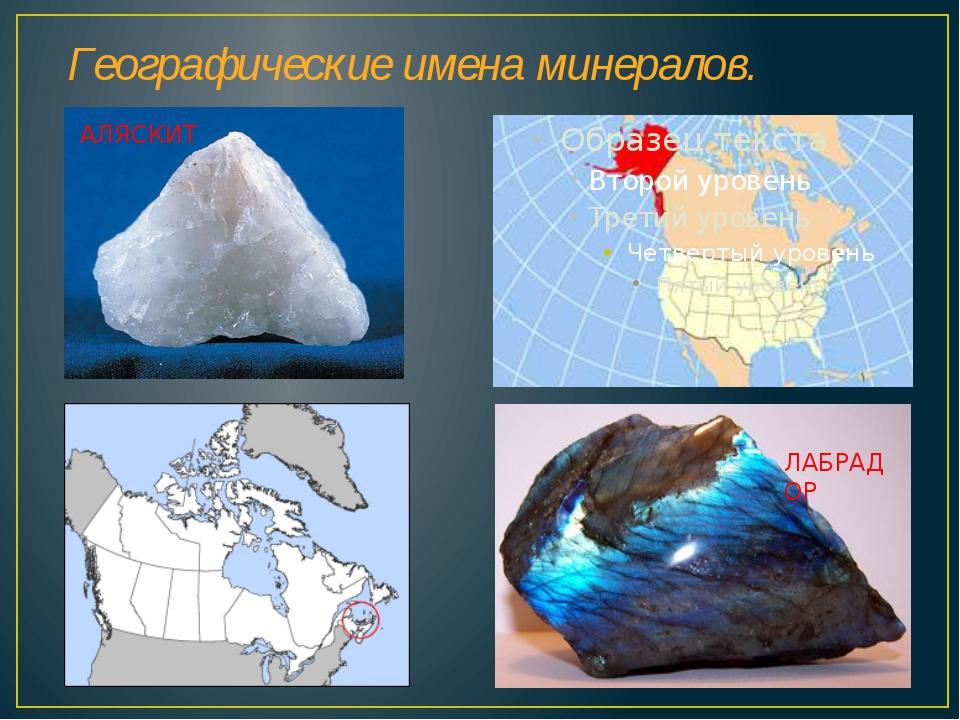 Географические имена минералов. АЛЯСКИТ ЛАБРАДОР