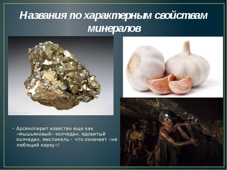 Названия по характерным свойствам минералов Арсенопиритизвестен еще как «мыш...