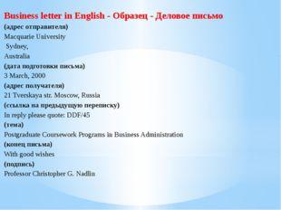 Business letter in English - Образец - Деловое письмо (адрес отправителя) Mac