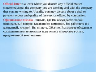Official letter is a letter where you discuss any official matter concerned a