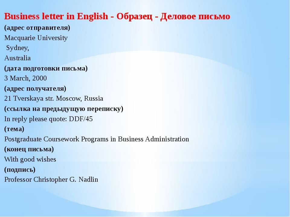 Business letter in English - Образец - Деловое письмо (адрес отправителя) Mac...