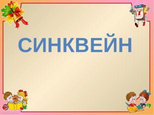 СИНКВЕЙН FokinaLida.75@mail.ru