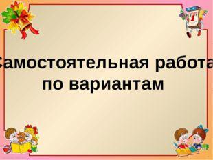Самостоятельная работа по вариантам FokinaLida.75@mail.ru