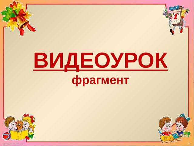 ВИДЕОУРОК фрагмент FokinaLida.75@mail.ru