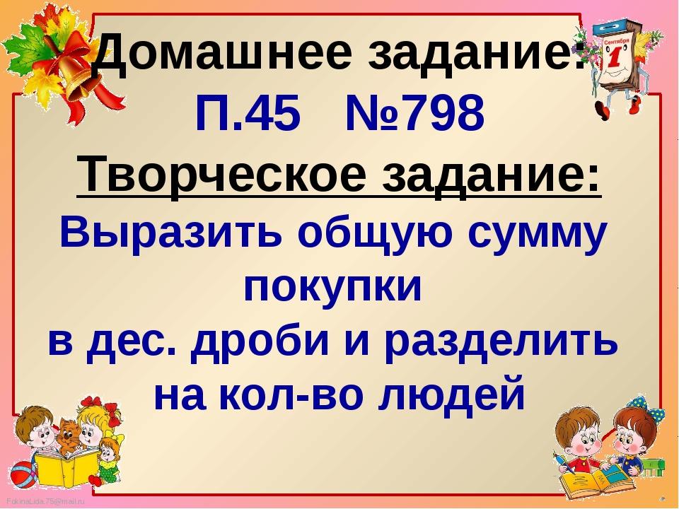 Домашнее задание: П.45 №798 Творческое задание: Выразить общую сумму покупки...