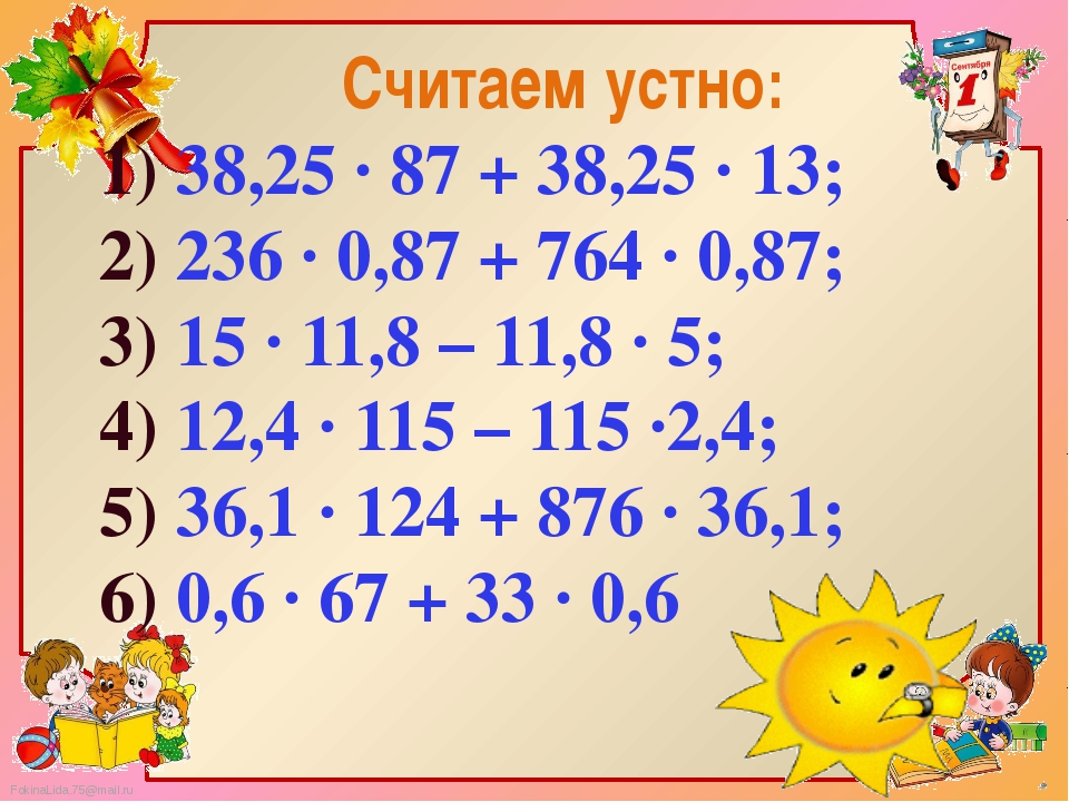 Считаем устно: 1) 38,25 · 87 + 38,25 · 13; 2) 236 · 0,87 + 764 · 0,87; 3) 15...