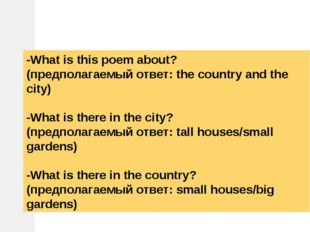-What is this poem about? (предполагаемый ответ: the country and the city) -W
