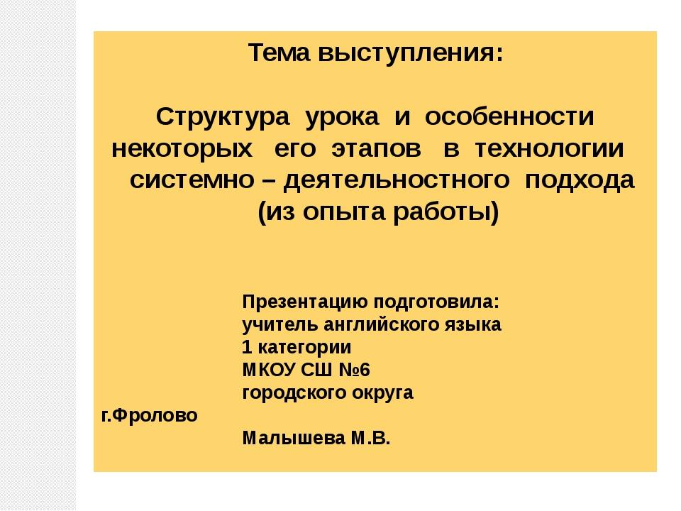 Тема выступления: Структура урока и особенности некоторых его этапов в техно...