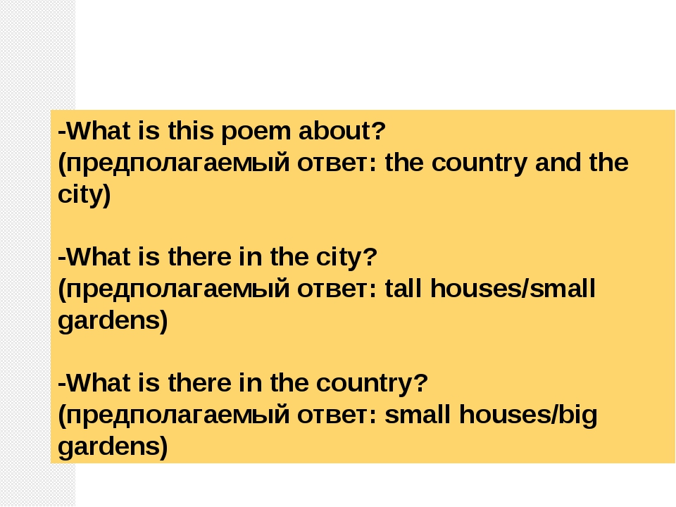-What is this poem about? (предполагаемый ответ: the country and the city) -W...