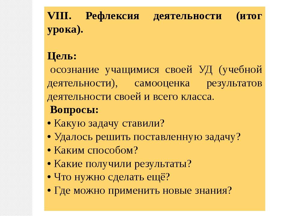 VIII. Рефлексия деятельности (итог урока). Цель: осознание учащимися своей У...