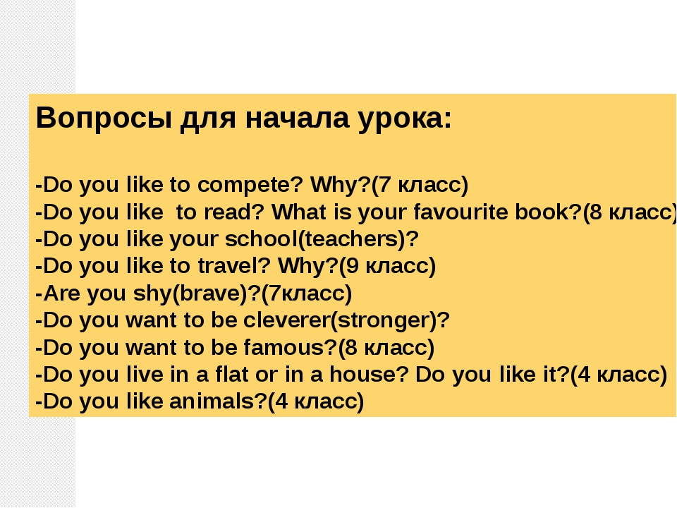 Вопросы для начала урока: -Do you like to compete? Why?(7 класс) -Do you like...