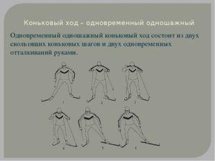 Коньковый ход – одновременный одношажный Одновременный одношажный коньковый х
