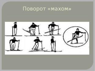 Поворот «махом»