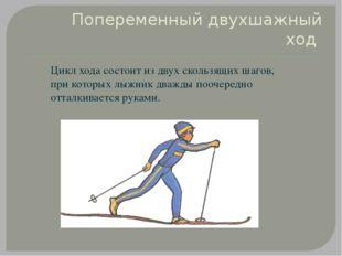 Попеременный двухшажный ход Цикл хода состоит из двух скользящих шагов, при