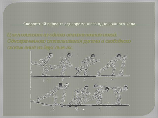 Скоростной вариант одновременного одношажного хода Цикл состоит из одного о...