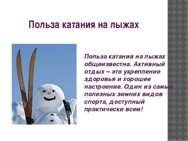Польза катания на лыжах Польза катания на лыжах общеизвестна. Активный отдых...