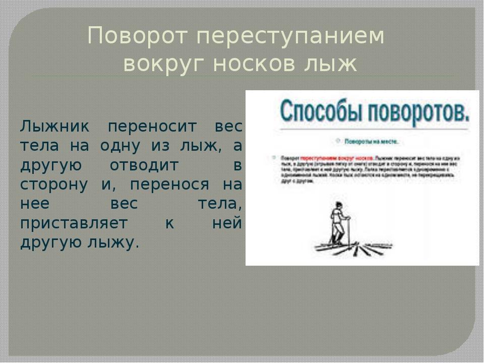 Поворот переступанием вокруг носков лыж Лыжник переносит вес тела на одну из...