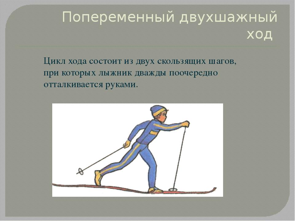 Попеременный двухшажный ход Цикл хода состоит из двух скользящих шагов, при...