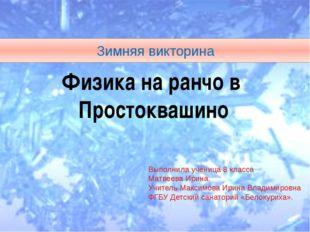 Физика на ранчо в Простоквашино Зимняя викторина Выполнила ученица 8 класса