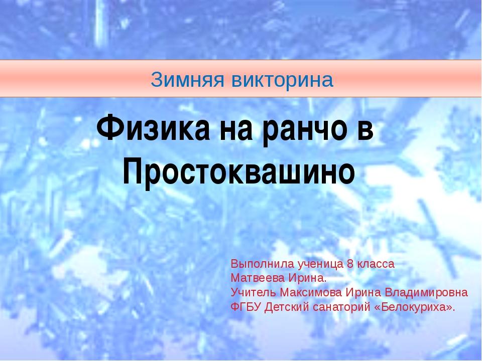 Физика на ранчо в Простоквашино Зимняя викторина Выполнила ученица 8 класса...