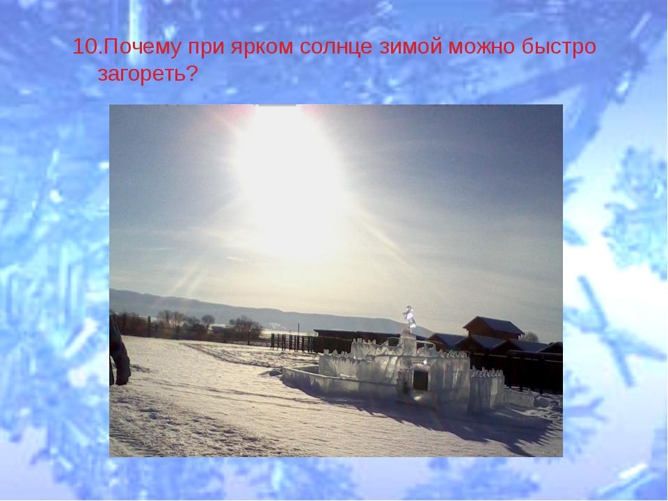 10.Почему при ярком солнце зимой можно быстро загореть?