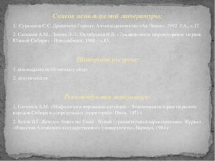 Список используемой литературы: 1. Суразаков С.С. Древности Горного Алтая изд