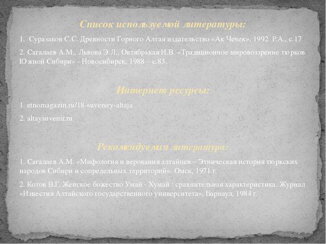 Список используемой литературы: 1. Суразаков С.С. Древности Горного Алтая изд...