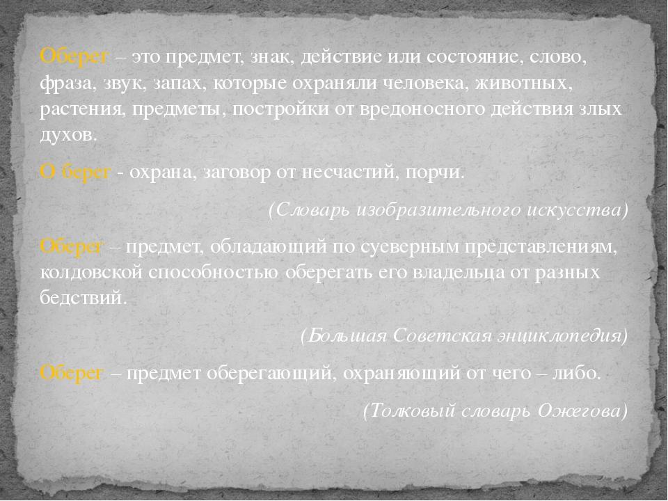 Оберег – это предмет, знак, действие или состояние, слово, фраза, звук, запах...
