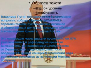 Владимир Путин поставил точку в «крымском вопросе»: собрав вКремле российск