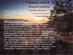 Путин напомнил, что в1954 году Крымскую область иСевастополь передали всо