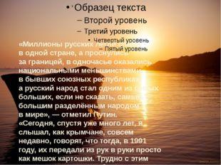 «Миллионы русских легли спать водной стране, апроснулись заграницей, вод
