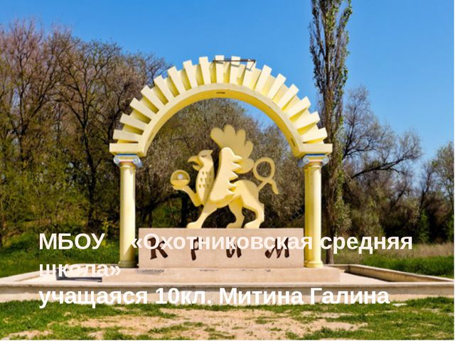 . МБОУ «Охотниковская средняя школа» учащаяся 10кл. Митина Галина