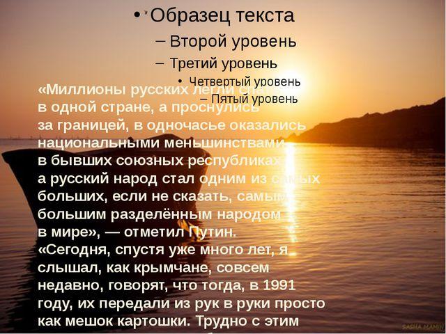 «Миллионы русских легли спать водной стране, апроснулись заграницей, вод...