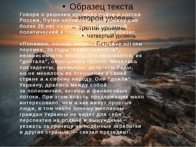 Говоря орешении крымчан войти всостав России, Путин напомнил, что Украину...