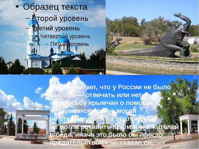 Путин считает, что уРоссии небыло выбора— отвечать илинет напросьбу кры...