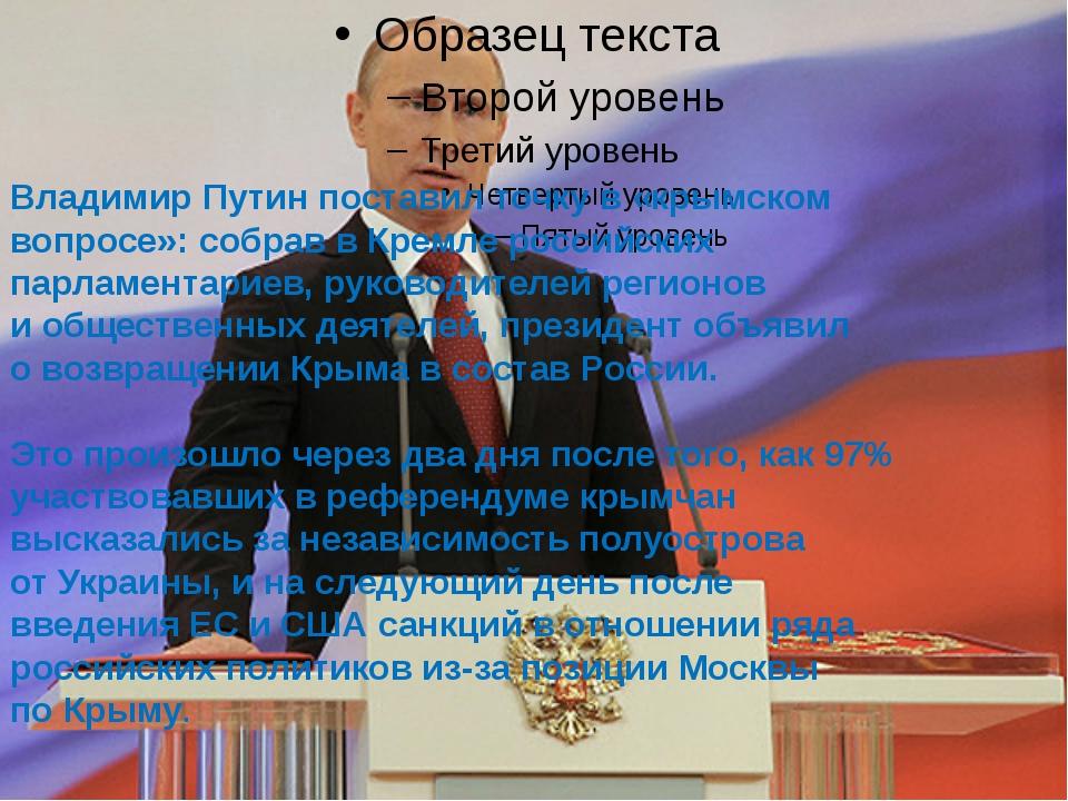 Владимир Путин поставил точку в «крымском вопросе»: собрав вКремле российск...